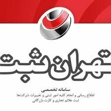 تهران ثبت