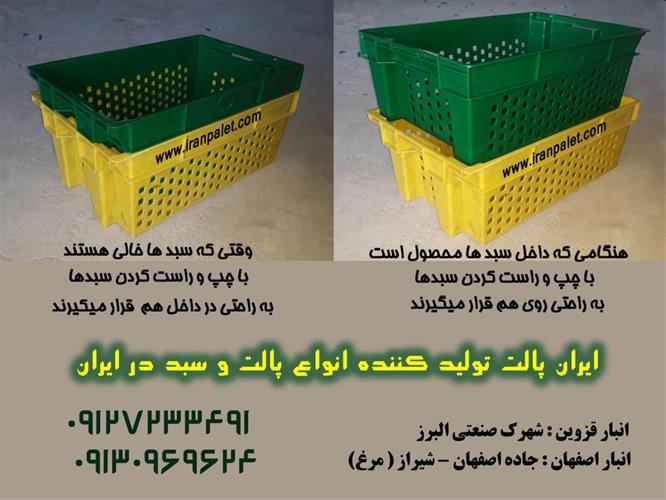 فروش سبد پلاستیکی محکم و بهداشتی