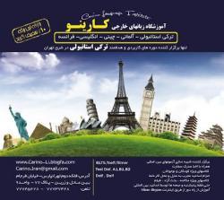 آموزشگاه زبان کودکان و مهد زبان در تهرانپارس و شرق