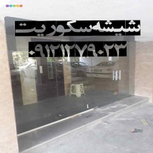 تعمیر درب شیشه ای راه پله - 09301279023