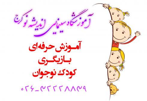 تابستانی شاد برای کودکان ونوجوانان_با آموزش بازیگری و تئاتر*درکرج*