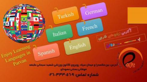 آموزشگاه زبانهای خارجی پروان