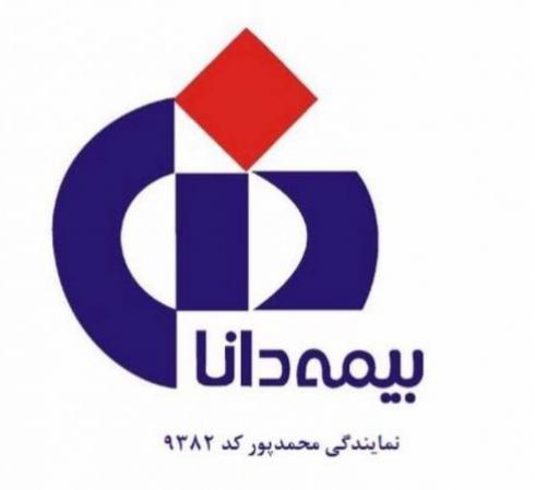 بیمه دانا نمایندگی محمدپور کد 9382