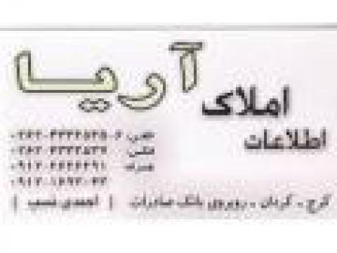 اطلاعات املاک آریا کردان