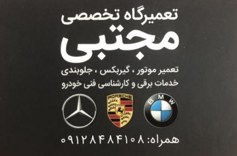 تعمیرگاه تخصصی بی ام و مجتبی - تعمیرگاه BMW