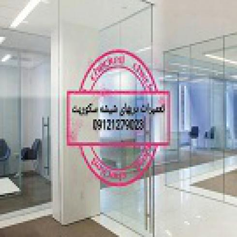 شیشه سکوریت ورودی آپارتمان , 09109077968