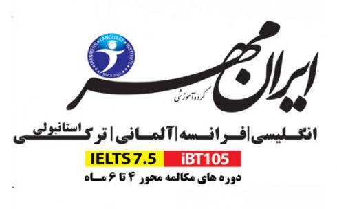 آموزشگاه زبان های خارجی ایرانمهر