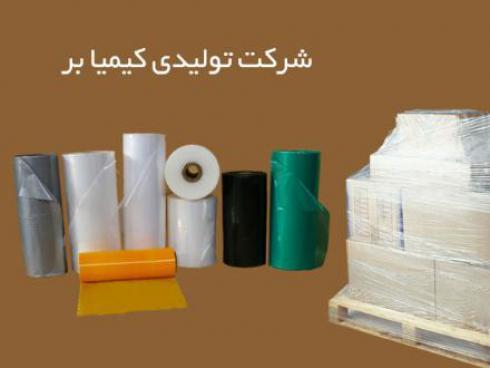 کیمیابر تولید کننده و فروش کیسه زباله , نایلکس فروشگاهی و انواع پلاستیک