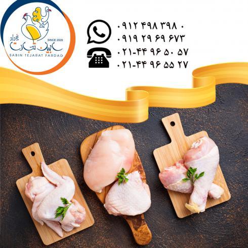 فروش عمده قطعه بندی گوشت مرغ تازه و منجمد سابین تجارت