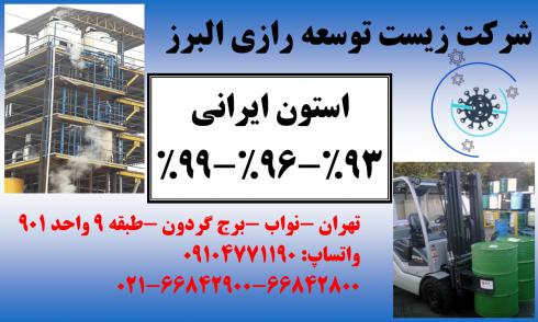 فروش استون ایرانی با خلوص 96٪ و 99.5٪ واقعی