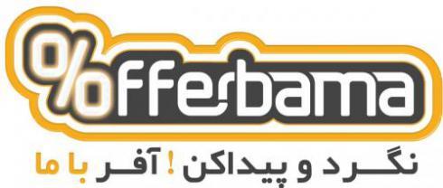 فروشگاه اینترنتی آفرباما-offerbama