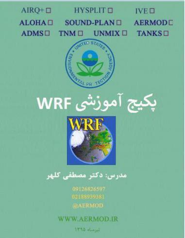 پکیج های آموزشی مهندسی و محیط زیست