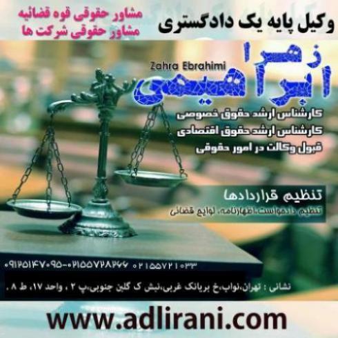 وکیل خانم-دفتر وکالت و مشاوره حقوقی در نواب ، بریانک