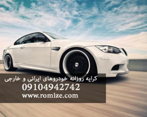 اجاره و کرایه انواع خودرو های داخلی و خارجی