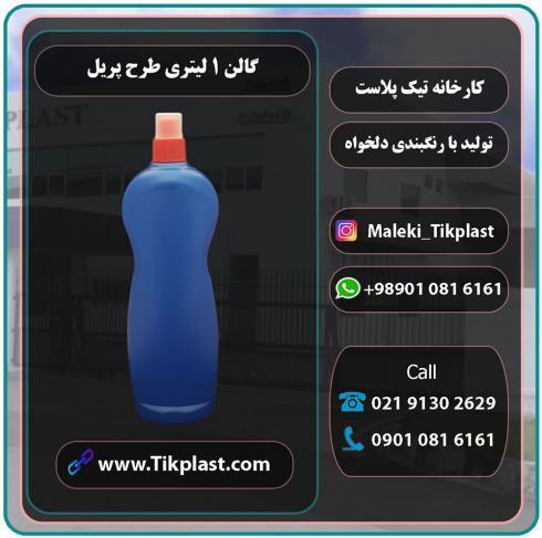 بطری پریل مایع ظرفشویی 1 لیتری + درب