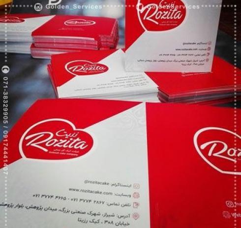 طراحی و چاپ فولدر در شیراز