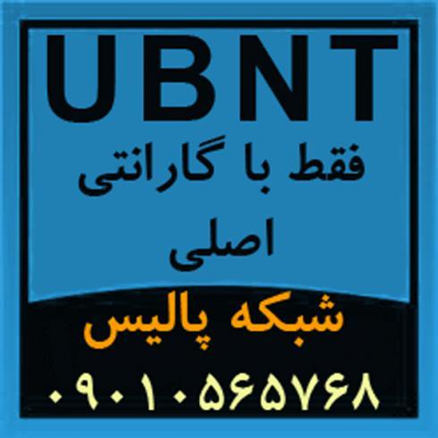 فروش محصولات و تجهیزات UBNT