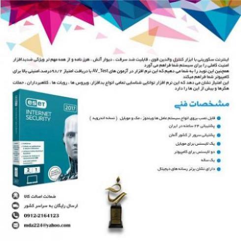 فروش آنتی ویروس های اورجینال-تخفیف ویژه