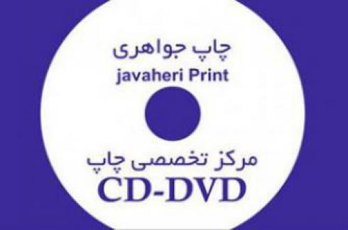 چاپ و رایتCD