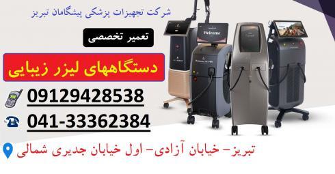 تعمیر دستگاه لیزر زیبایی و موهای زائد در تبریز