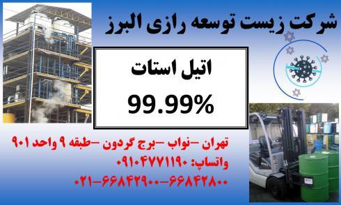 فروش اتیل استات99.99٪ درصد واقعی