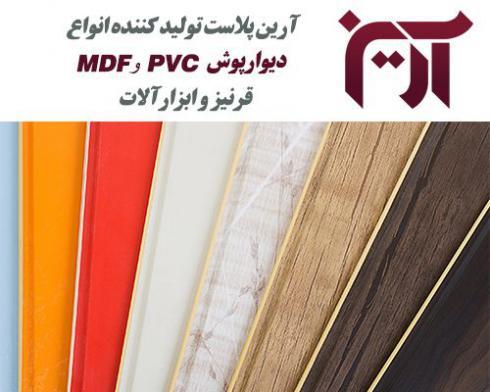 دیوارپوش روکشدار PVC،MDF،قرنیز و ابزرا آلات