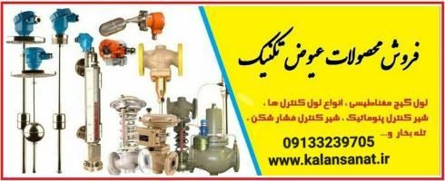 فروش محصولات عیوض تکنیک در اصفهان