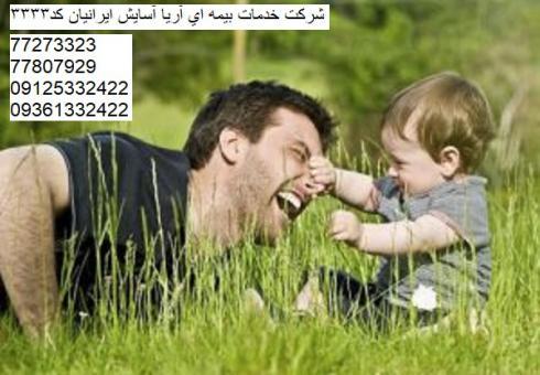 نمایندگی بیمه ایران قیطریه   صدور آنی بیمه بدنه در محل