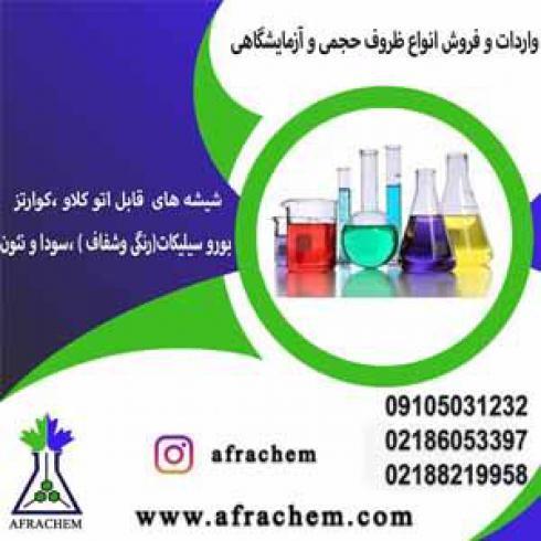 فروش شیشه الات آزمایشگاهی