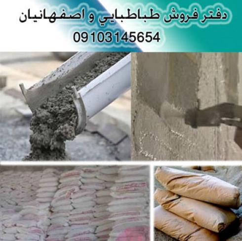 عرضه مستقیم مصالح ساختمانی