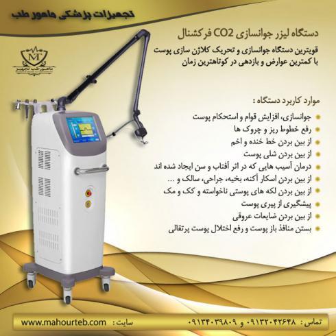 دستگاه لیزر جوانسازی Co2 فرکشنال