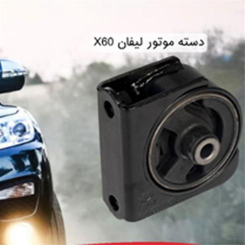 بوش دسته موتور لیفان , X60بوش دسته موتور