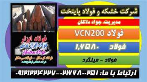 فولادvcn200– فولادvcn-فولاد سختکار-میلگردVCN-فولاد۶۵۸۰-فولاد حرارتی