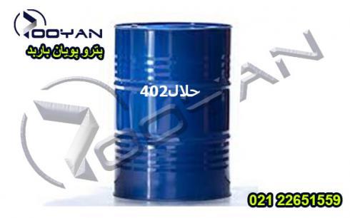 فروش ویژه حلال 402-وایت اسپریت