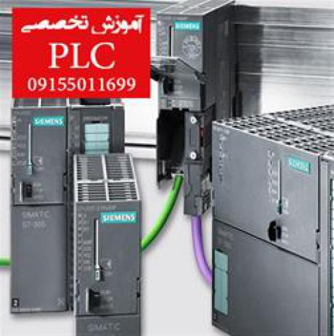 آموزش PLC  در مشهد
