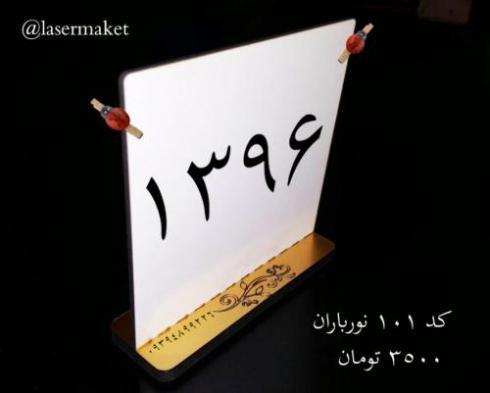 تقویم های رومیزی شیک و قشنگ با مناسب ترین قیمت 1397