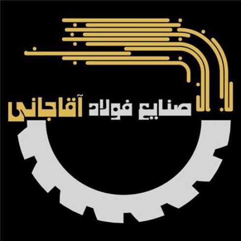 صنایع فولاد اقاجانی ( تولید و پخش رابیتس )