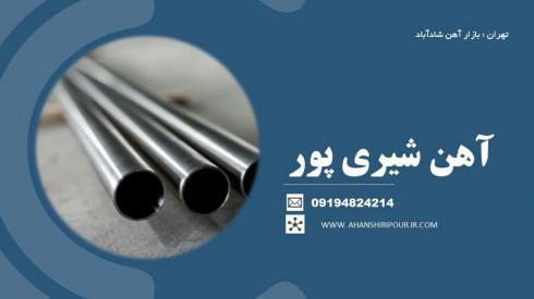 فروش انواع لوله و اتصالات و انواع ورق و آهن آلات