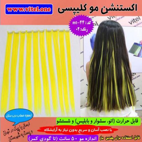 اکستنشن فانتزی رنگ زرد09120884920 09120164920