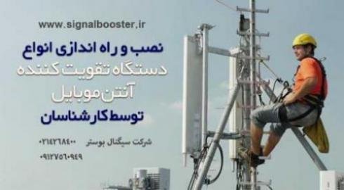 خرید تقویت کننده آنتن موبایل | سیستم تقویت امواج