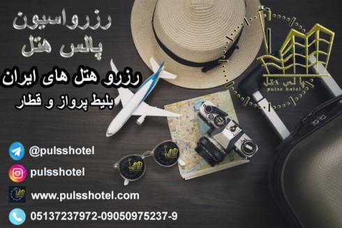 رزرو هتل های ایران