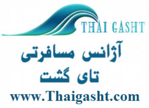 کارگزار مستقیم تورهای تایلند