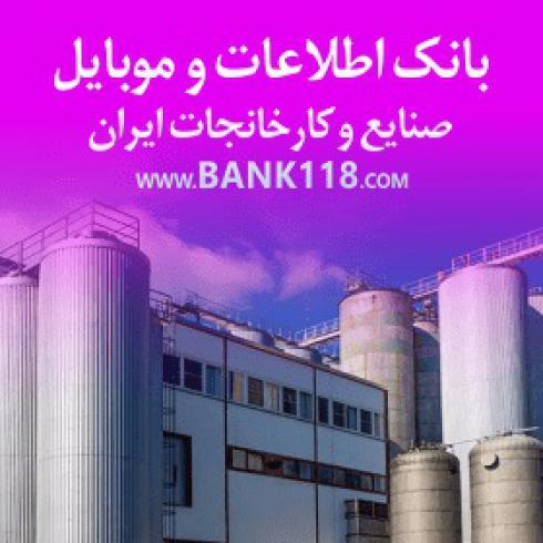 اطلاعات صنایع و کارخانه های کل کشور