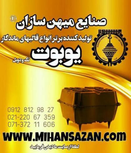 تولید و فروش بهترین یوبوت شیراز