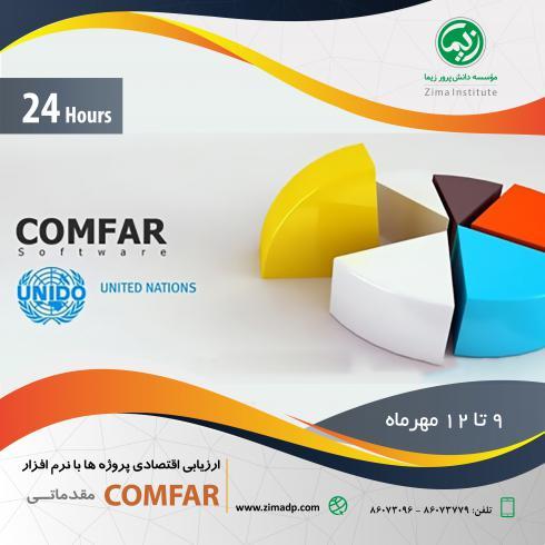 دوره آموزشی ارزیابی اقتصادی پروژه ها با نرم افزار کامفار