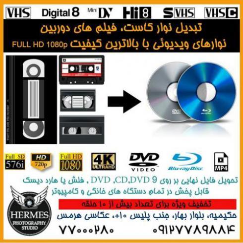 تبدیل فیلم های قدیمی به فایل دیجیتال