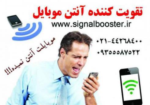 تقویت اینترنت همراه اول و ایرانسل