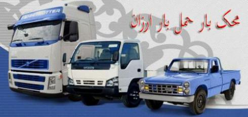 حمل بار ارزان در تهران