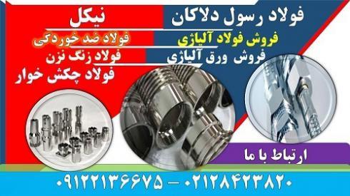 نیکل - فولاد ضد زنگ-فولاد چکش خوار-فولاد ضد خوردگی-ورق نیکل