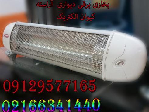 فروش بخاری برقی دیواری آراسته مدل WHA2200